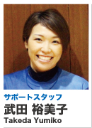 武田裕美子