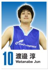 #10 渡邉淳