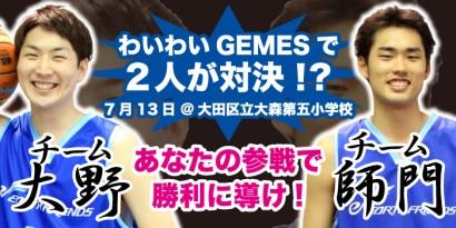 20130705わいわいGAMES