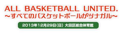 ALL BASKETBALL UNITED. 〜すべてのバスケットボールがツナガル〜