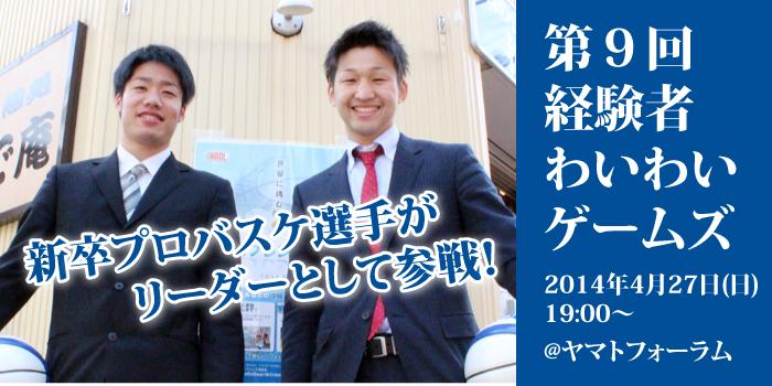 20140427経験者ゲームズ