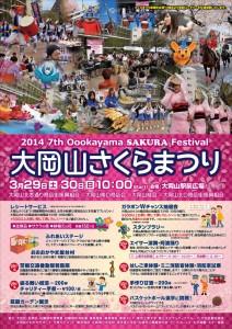 ohokayamasakurafes