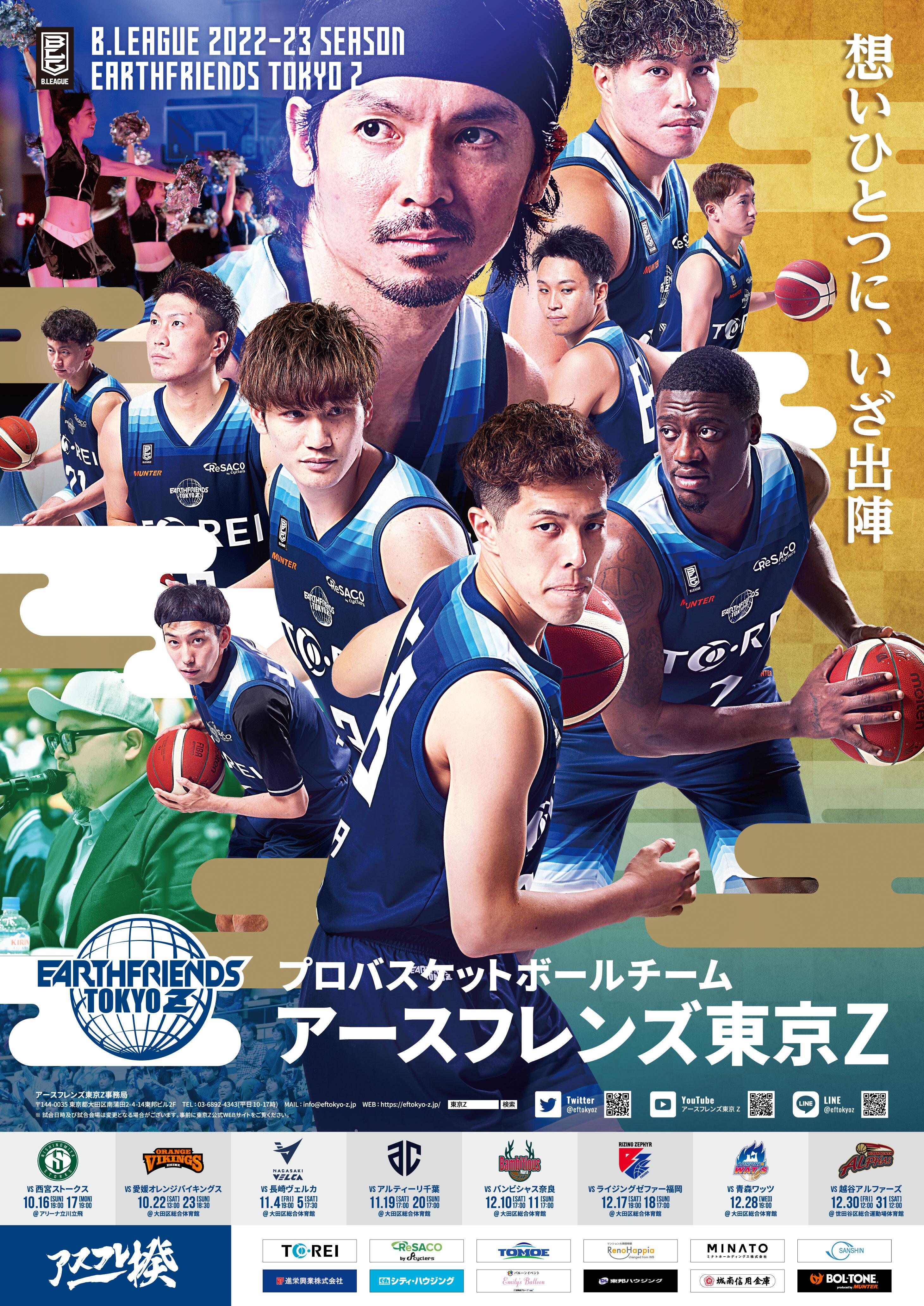 プロバスケットボールチーム アースフレンズ東京Z